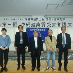 『第三回 沖縄建築賞 受賞者講演会』