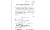 20181110_kyosannegai