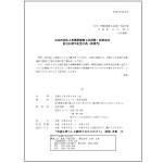 (公社)沖縄建築士会浦添・西原支部 設立40周年記念式典(御案内)