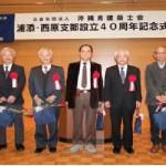 (公社)沖縄県建築士会 浦添・西原支部「設立40周年記念式典」
